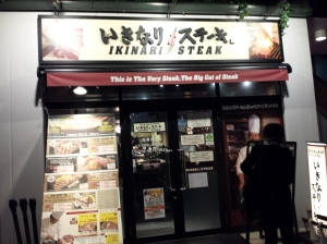 Outside a Suddenly Steak